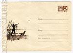 ХМК СССР 1969 г. 6299  1969 06.05 Охотник с собакой