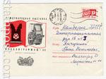 """ХМК СССР 1969 г. 6381 p  1969 02.06 Выставка """"Инполиграфмаш-69"""". Бум.0-1"""