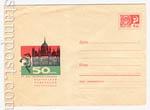ХМК СССР 1969 г. 6146  1969 18.02 50 лет Венгерской советской республике