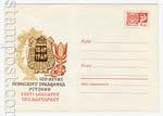 ХМК СССР 1969 г. 6155  1969 25.02 100-летие певческого праздника Эстонии