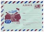 """ХМК СССР 1969 г. 6328  1969 14.05 АВИА. Выставка """"Обувь-69"""". Бум.ГУ, вод. знак """"8"""""""