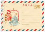 ХМК СССР 1969 г. 6365  1969 23.05 АВИА. 25 лет революции в Болгарии. Промышленность и энергетика