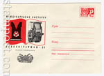 """ХМК СССР 1969 г. 6381  1969 02.06 Выставка """"Инполиграфмаш-69"""". Бум.0-1"""