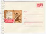 ХМК СССР 1969 г. 6656  1969 06.10 Всесоюзный съезд колхозников