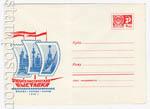 """ХМК СССР 1969 г. 6718  1969 20.11 Филвыставка """"Москва-Берлин-Париж"""""""