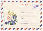ХМК СССР 1969 г. 6733  1969 27.11 АВИА. 8 Марта