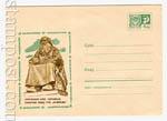 """ХМК СССР 1969 г. 6293  1969 05.05 Сортавала. Памятник певцу рун """"Калевалы"""""""
