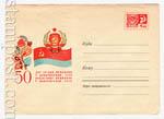 ХМК СССР 1969 г. 6095  1969 31.01 50 лет принятия I Конституции УССР