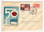 ХМК СССР 1969 г. 6157  1969 25.02 50 лет Рижскому электротехническому заводу