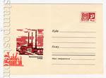 ХМК СССР 1969 г. 6339  1969 16.05 Конаковская ГРЭС