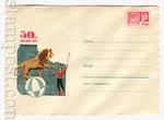 ХМК СССР 1969 г. 6480  1969 24.07 50 лет Советскому цирку