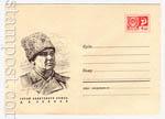 ХМК СССР 1969 г. 6604 d  1969 19.09 Д.В.Леонов