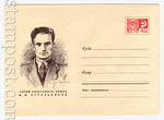 ХМК СССР 1969 г. 6605  1969 19.09 И.И.Стрельников