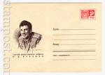 ХМК СССР 1969 г. 6606  1969 19.09 В.Д.Бубенин
