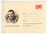 ХМК СССР 1969 г. 6607  1969 19.09 Ю.В.Бабансккй