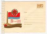 ХМК СССР 1969 г. 6645  1969 02.10 25 лет освобождения Украины