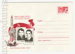 """ХМК СССР 1969 г. 6673  1969 21.10 Экипаж корабля """"Союз - 6"""""""