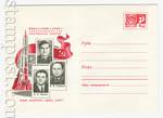 """ХМК СССР 1969 г. 6674  1969 21.10 Экипаж корабля """"Союз - 7"""". Бум.0-1"""