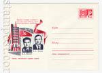 """ХМК СССР 1969 г. 6675  1969 21.10 Экипаж корабля """"Союз - 8"""""""