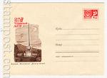 """ХМК СССР 1969 г. 6270 СССР 1969 21.04  Кызыл. Монумент """"Центр Азии"""""""