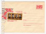 ХМК СССР 1969 г. 6285 СССР 1969 02.10 Экспериментальная космическая станция. Конверт продан