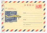 ХМК СССР 1969 г. 6557 СССР 1969 26.08 АВИА. Вертолет МИ-10
