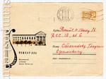 ХМК СССР 1969 г. 6136 СССР 1969 17.02 Йошкар-Ола. Музыкальное училище