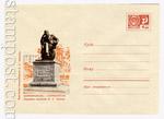 ХМК СССР 1969 г. 6247 СССР 1969 11.04 Симферополь. Памятник писателю Треневу