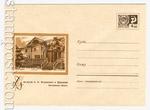 ХМК СССР 1969 г. 6333 СССР 1969 14.05 Дом-музей А.Н.Островского в Щелыкове