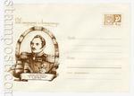 ХМК СССР 1969 г. 6753 СССР 1969 10.12 150 лет открытия Антарктиды. Ф.Ф.Беллинсгаузен