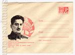 ХМК СССР 1969 г. 6230 СССР 1969 04.04 Гамид Султанов