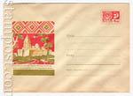 USSR Art Covers 1970 6793  1969 14.01 Бухара. Мавзолей Чамша-Аюб