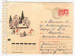 ХМК СССР 1970 г. 6818  1970 27.01 Зимний пейзаж. Лыжники