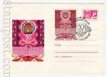 USSR Art Covers 1970 6843  1970 05.02 50 лет Марийской АССР