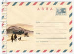 USSR Art Covers 1970 6871  1970 18.02 АВИА. Полярники с собакой, самолет