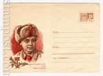 ХМК СССР 1970 г. 6993  1970 28.04 Леня Голиков