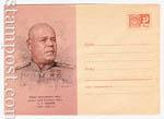 ХМК СССР 1970 г. 7011  1970 06.05 П.С. Рыбалко