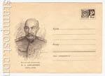 ХМК СССР 1970 г. 7055  1970 03.06 М.Д.Бонч-Бруевич