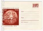 ХМК СССР 1970 г. 7121  1970 29.06 50 лет Армянская ССР