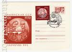 USSR Art Covers 1970 7121 sg  1970 29.06 50 лет Армянская ССР