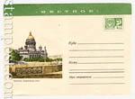 ХМК СССР 1970 г. 7142 d  1970 10.07 МЕСТНОЕ. Ленинград. Исаакиевский собор
