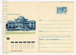 ХМК СССР 1970 г. 7240  1970 17.09 Ленинград. Елагин дворец