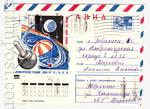 """USSR Art Covers 1970 7290 p  1970 20.10 АВИА. Автоматическая станция """"Луна-16"""". Дата на конверте 22.10"""