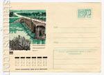 ХМК СССР 1970 г. 7307  1970 03.11 Ростов-на-Дону. Автодорожный мост