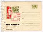 USSR Art Covers 1970 7312 d  1970 10.11 Решения Пленума ЦК КПСС - в жизнь