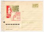 ХМК СССР 1970 г. 7312  1970 10.11 Решения Пленума ЦК КПСС - в жизнь
