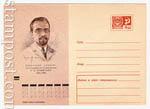 ХМК СССР 1970 г. 7366  1970 17.12 А.Е.Крымский