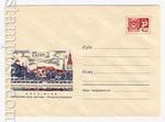 "USSR Art Covers 1970 7010 USSR 1970 06.05 Riga. Waterfront of  the riviera ""Daugavi"""