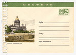 USSR Art Covers 1970 7142 USSR 1970 10. 07  Mecthoe. Leningrad. the Cathedral of St. Isaac of Dalmatia. Sold