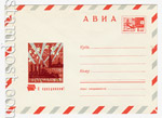 USSR Art Covers 1970 7183 USSR 1970 28.07 Airmail. Happy holidays! I. Dergilev.